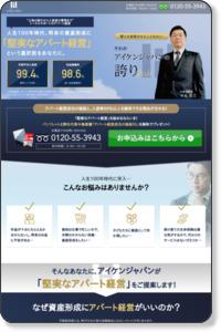 アパート経営で安心できるアイケンジャパン