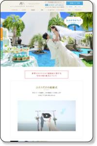 愛知の結婚式場、アリラガーデンリゾートへようこそ!