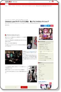 Chimera Luxe(キメラ リュクス)渋谷 靴+アルファのセレクトショップ [レディースファッション] All About