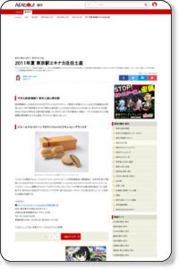2011年夏 東京駅エキナカ注目土産 [東京の観光・旅行] All About