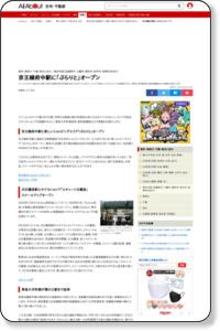 京王線府中駅に「ぷらりと」オープン [東京・神奈川・千葉・埼玉に住む] All About