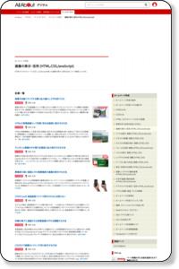 画像の表示・活用 (HTML,CSS,JavaScript) [ホームページ作成] All About