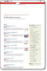 表示・非表示の切替 (HTML,CSS,JavaScript) [ホームページ作成] All About