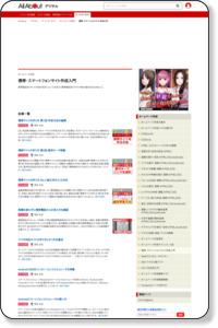 携帯・スマートフォンサイト作成入門 [ホームページ作成] All About