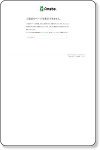 http://ameblo.jp/dream-deliver/entry-11286610058.html