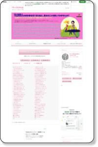 ブログテーマ[┗ブログネタ]|広島☆ラフに学ぶ米国心理学「OK!大丈夫!一緒に考えよう!」