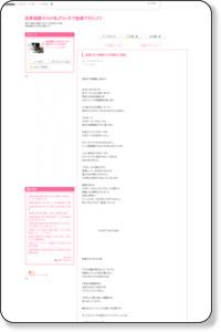 【結婚】石川遼選手が元同級生と婚約|恋愛経験ゼロの私が3ヶ月で結婚できたコツ