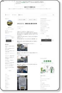 2012/2/12 板橋交通公園の保存車|国立ロクの撮り鉄ブログ