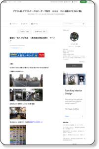醤油らーめん きび太郎 (東京都台東区浅草) ラーメン|完全無欠のラーメンデータベース