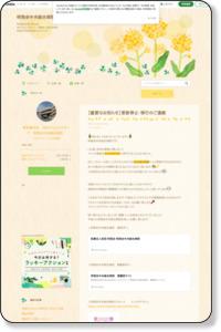 明理会中央総合病院 ブログ