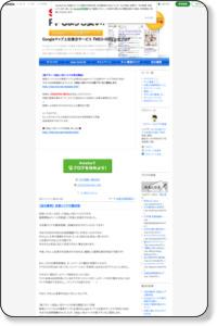 Googleマップ上位表示サービス 『MEO-ISM』公式ブログ