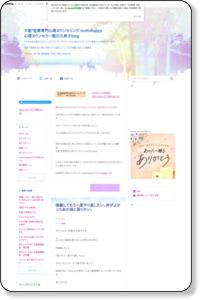 大阪*恋愛専門心理カウンセリング mottohappy 心理カウンセラー朝日久美子blog