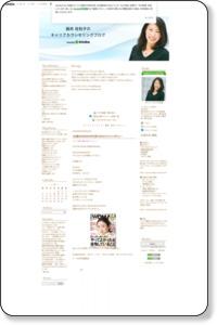 藤井佐和子オフィシャルブログ「キャリアカウンセリングブログ」Powered by Ameba