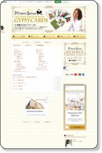 ブログテーマ[占いスクール]|青蘭ひとみのジプシー占い