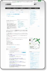 アメブロのテーマページは上位表示は可能か?|検索エンジン上位表示対策!アメブロでSEO集客する方法とは?
