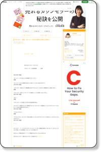 カウンセラー 奈良 「ホームページからのお客さんがほとんど来ない」|【月収100万円目指したい】カウンセラーの為の@ブログ