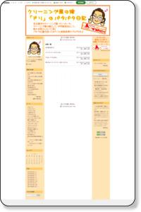 ブログテーマ[♪コインランドリー]|クリーニング屋の嫁「ドリ」のパタパタ日記