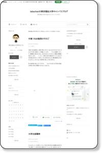 takachanの東京福祉大学キャンパスブログ