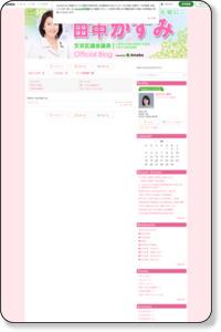 ブログテーマ[プロフィール]|文京区議会議員 田中かすみ(香澄) オフィシャルページ