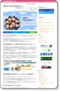 葛飾区の特別支援教育の今 | 千葉県議会議員 安藤じゅん子公式ホームページ