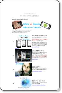 スマートフォンおすすめand便利な使い方