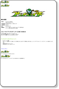 http://androider.jp/page/2011/03/986/