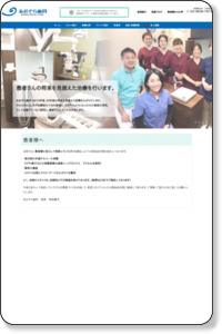 江東区大島の歯医者<あおぞら歯科>オーダーメイド医療を提供
