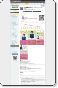 iPhoneゲーム(エンターテインメント)「新宿の母 姓名判断」(無料) - AppleRank(アップルランク)