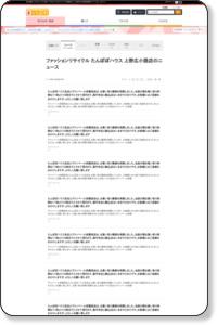 「ファッションリサイクル たんぽぽハウス 上野広小路店」のニュース|まいぷれ[荒川区]