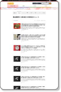 「高価買取 七福本舗 文京根津店」のニュース|まいぷれ[荒川区]
