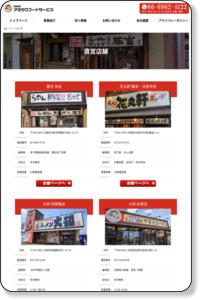 ・株式会社アラカワフードサービス ラーメン「豚吉」グループ・店舗案内・