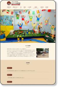 学校法人 東京森学園 あさひ幼稚園(東京都・墨田区文花)
