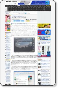 "ASCII.jp:ARによる新しいエンターテイメントの形 (5/6)|AR〜拡張現実〜人間の""現実感""を高めるテクノロジー"