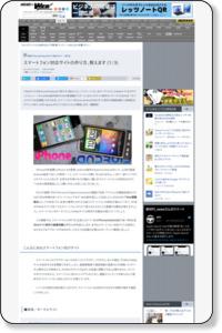ASCII.jp:スマートフォン対応サイトの作り方、教えます|実践!iPhone&Androidサイト制作ガイド