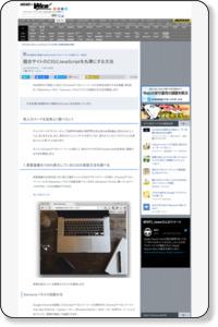 ASCII.jp:競合サイトのCSSとJavaScriptを丸裸にする方法|Web制作が3倍速くなるChromeデベロッパーツールの使い方