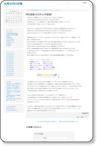 PPC広告(リスティング広告)|リスティング広告|社長のWeb対策|社長のSEO対策