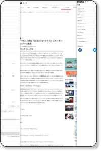 フォルクスワーゲン、「ポロ TSI コンフォートライン ブルーモーション テクノロジー」発売