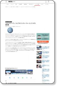 フォルクスワーゲン、1.4L TSIツインチャージャーエンジンが大賞受賞