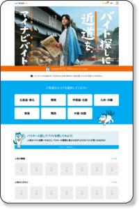 江東区で警備・交通誘導のアルバイト・バイト求人情報|マイナビバイト【関東版】