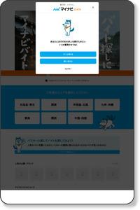 渋谷区,荒川区のアルバイト・バイト求人情報|マイナビバイト【関東版】