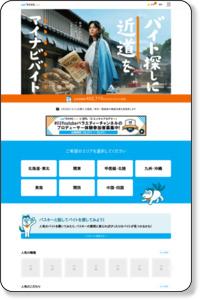 東京都でエステ・理美容,短期(3ヶ月以内)のアルバイト・バイト求人情報|マイナビバイト【関東版】