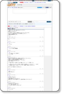 郡家の占い婆ちゃん #27に返答 - 鳥取市雑談掲示板|爆サイ.com山陰版
