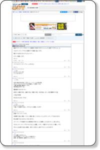 【高知でカウンセリング - メンタルヘルス総合掲示板|爆サイ.com山陽版】