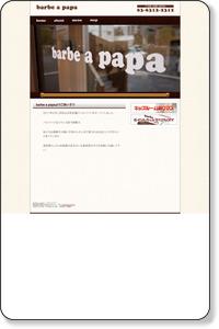 barbe a papa|杉並区 浜田山 美容室 バルバパパ