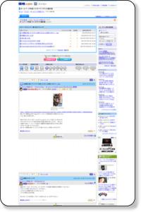 価格.com - ホームページ作成ソフトのクチコミ掲示板