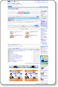 価格.com - 『ホームページ作成』 クチコミ掲示板