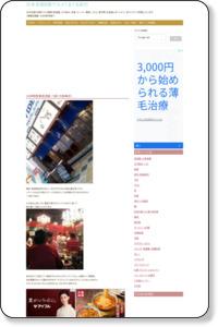 八銭(梅田)大阪B級グルメ 24時間営業居酒屋