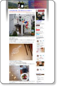 おいしいワインブログ: 店長の心暖まる店NO.1荒川区東尾久『る・ぷら』(Le Plat)ル・プラ♪