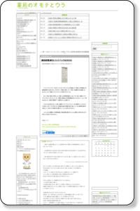 薬局のオモテとウラ: [薬局新聞]週刊トラックバックNEWS50