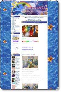 ?鴻条彩 カラーセラピー・オラクルカードリーディング(東京):沖縄ヒーリングパラダイス